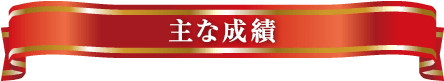 剣道上達革命【世界選手権覇者 教士八段 香田郡秀 監修】DVD2枚組